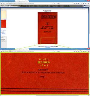 CUQ7gdqUwAIBSDi昭和天皇が1941年の英国陸軍リストに.jpg